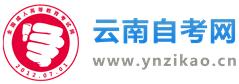 云南自考网