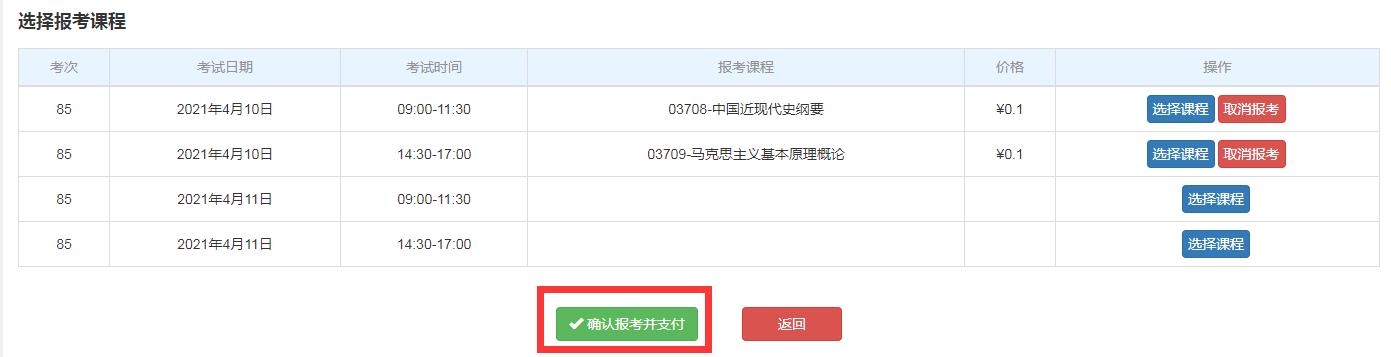 云南省高等教育自学考试考生使用手册